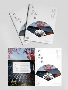 日本旅游企业画册封面