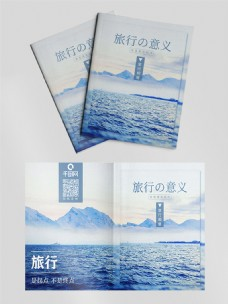 简约摄影旅行的意义旅游画册封面