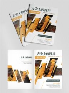 扁平通用食品画册封面