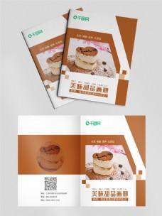 清新简约甜品画册封面设计
