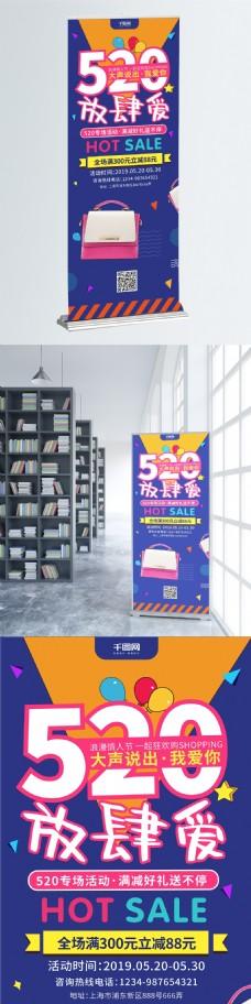 520放肆爱包包促销展架