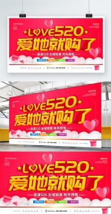 简约红色立体字520情人节促销宣传展板