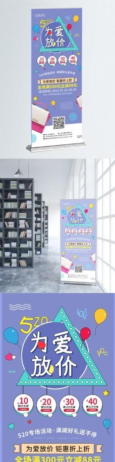 520为爱放价包包促销海报