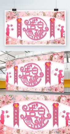 粉色浪漫情人节520告白气球展板