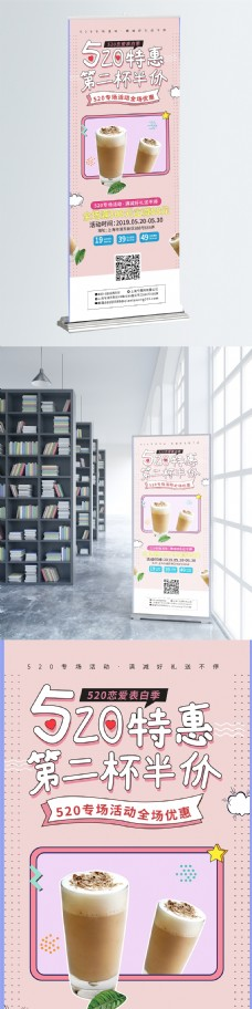 520特惠专题第二杯半价奶茶促销海报