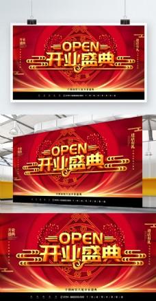 大气C4D中国风开业盛典促销活动展板