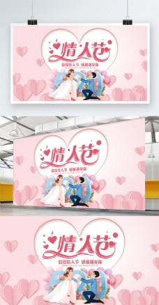 粉色浪漫情人节520七夕手绘情侣爱心展板