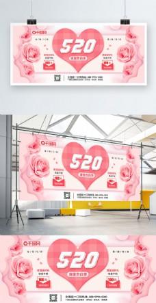 粉色唯美520宣传展板