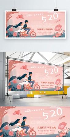 520小清新情侣展板