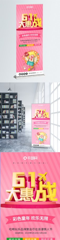 六一儿童节促销玩具创意c4d粉色展架