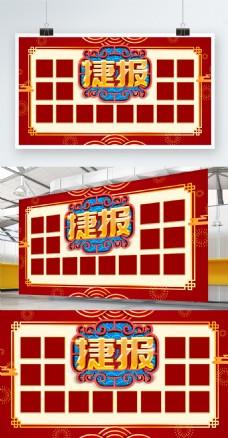 红色喜庆捷报展板设计