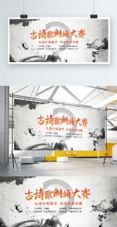 中国风水墨风格诗歌朗诵大赛展板
