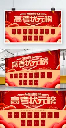红色喜庆高考状元榜学校展板
