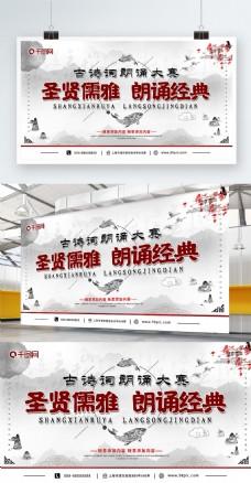 古朴水墨中国风古诗词朗诵大赛展板