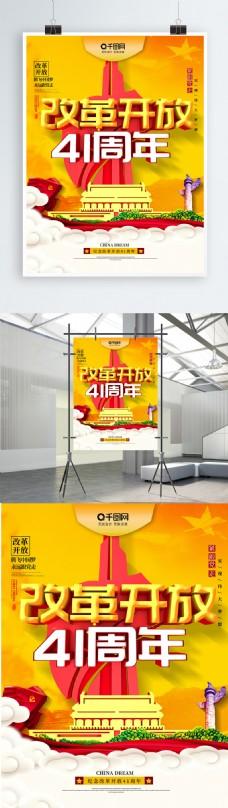 大气C4D纪念改革开放41周年宣传海报