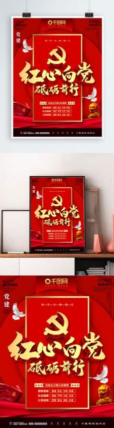 红心向党社会主义核心价值观海报