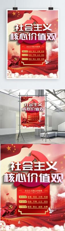 党建红色社会主义核心价值观海报
