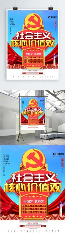 创意大气C4D社会主义核心价值观宣传海报