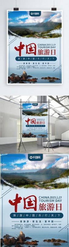 中国旅游日主题海报模板