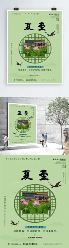 夏至绿色背景简单海报