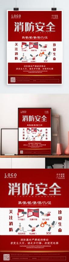 创意字体消防消防栓消防安全海报