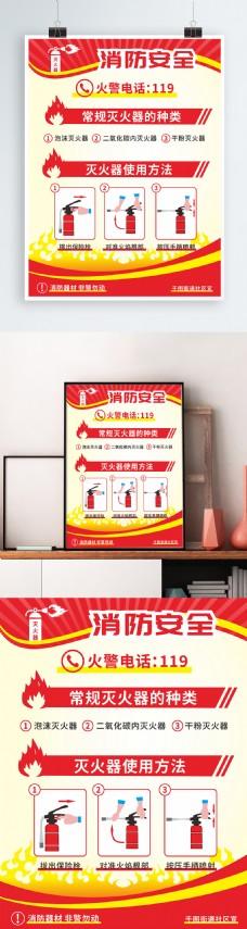 高清矢量大气简约灭火器使用方法宣传海报