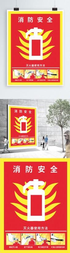 扁平风消防安全灭火器使用方法海报