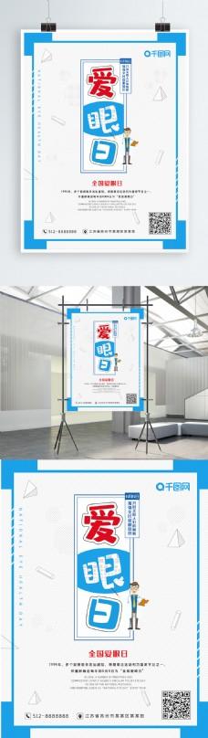 小清新爱眼日海报