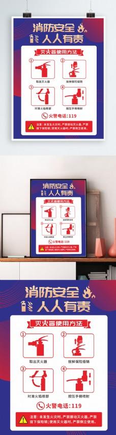 简约大气矢量消防安全灭火器使用海报