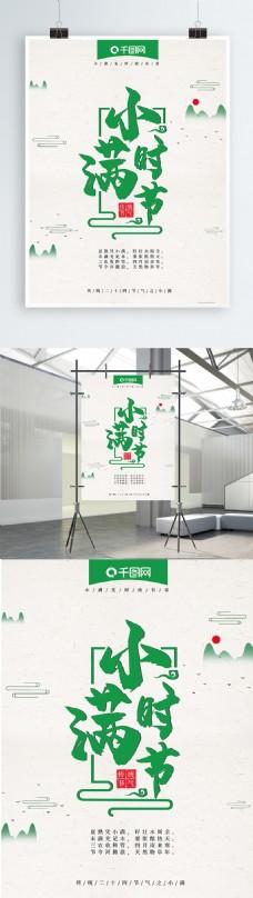 绿色小清新小满时节海报宣传展架
