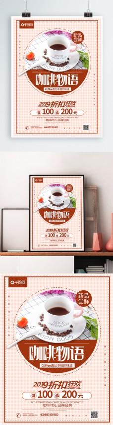 大气创意咖啡物语促销海报