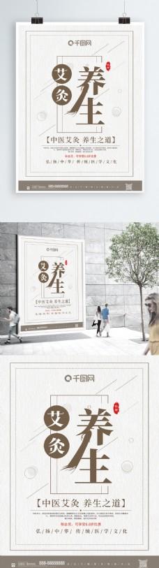 简约中国风艾灸养生中医养生海报