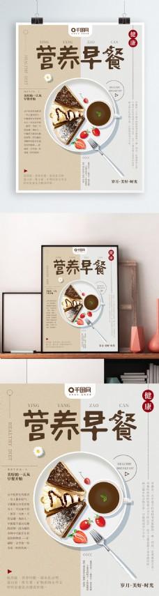 原创手绘插画营养早餐海报