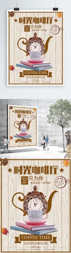 复古风时光咖啡厅海报