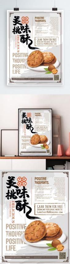 简约新中式美味桃酥美食主题海报