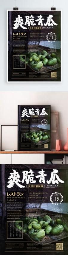 简约风爽脆青瓜美食主题海报
