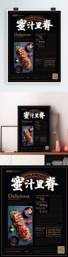 简约风蜜汁里脊美食主题海报