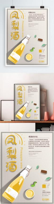 原创插画小清新田园风凤梨酒促销美酒海报