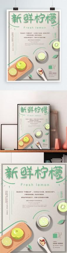 原创插画小清新田园风新鲜柠檬促销美食海报