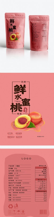 简约小清新水蜜桃水果包装袋设计