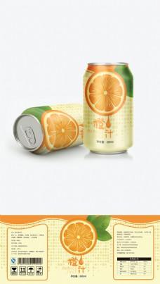 原创易拉罐包装七色水果橙子果汁包装插画