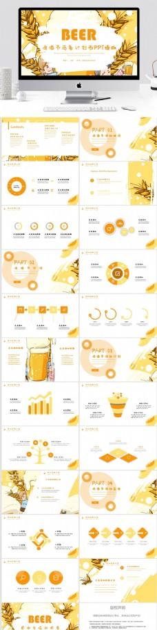 原创啤酒节商务筹划书PPT模板
