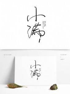 创意手写字体设计