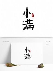 手写小满字体设计
