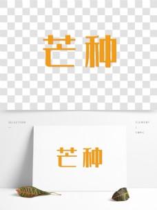 金色芒种字体设计
