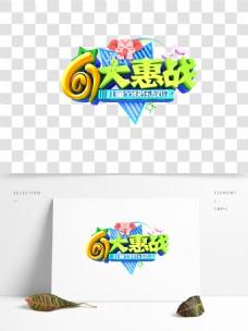 61大惠战促销字体设计
