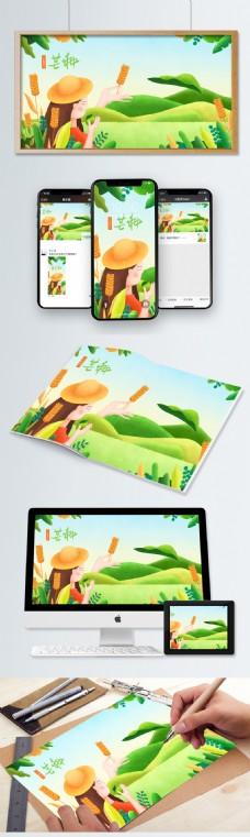 芒种插画海报二十四节气自然清新夏日春季