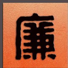 廉字书法篆书