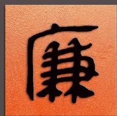 廉字书法汉代帛书