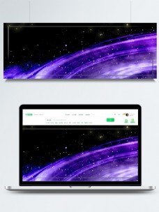 梦幻紫色流体星河banner背景
